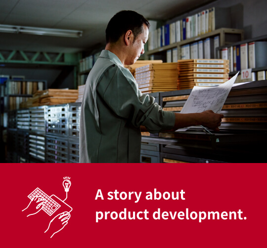 A story about product development.
