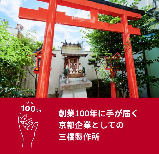創業100年に手が届く<br>京都企業としての三橋製作所