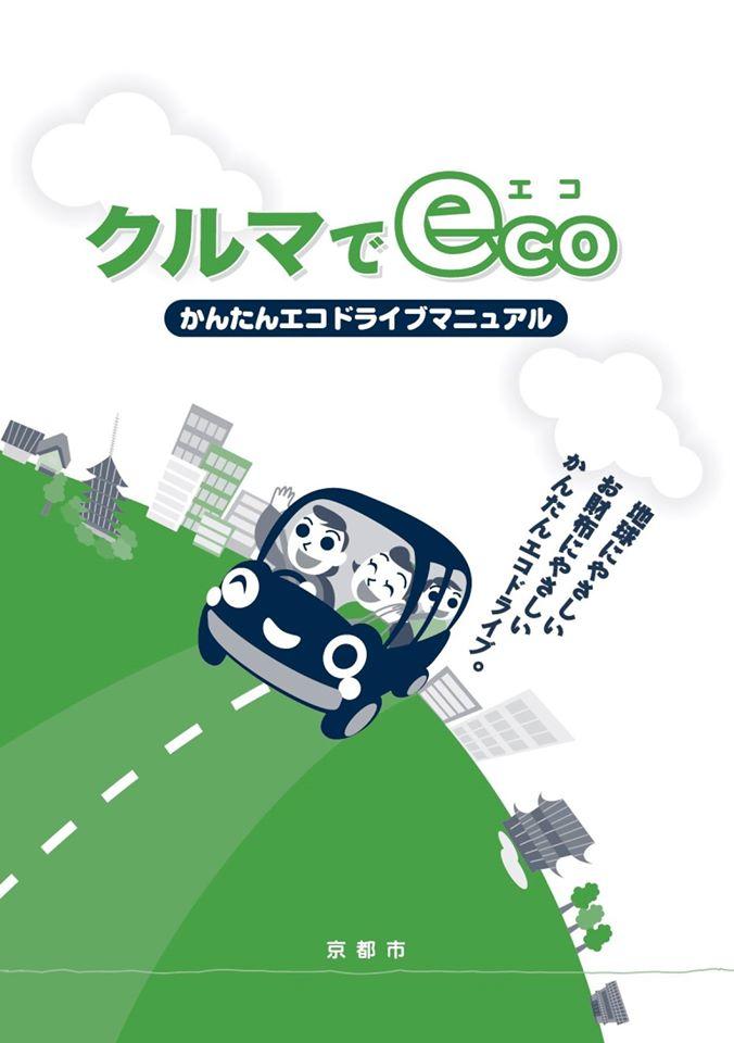 エコドライブ研修会