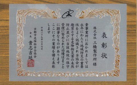 【京都市危険物安全協会長表彰】受賞