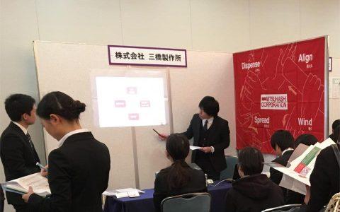 京の中小企業 会社説明会 参加