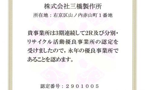 「2R及び分別・リサイクル活動優良事業所」 認定