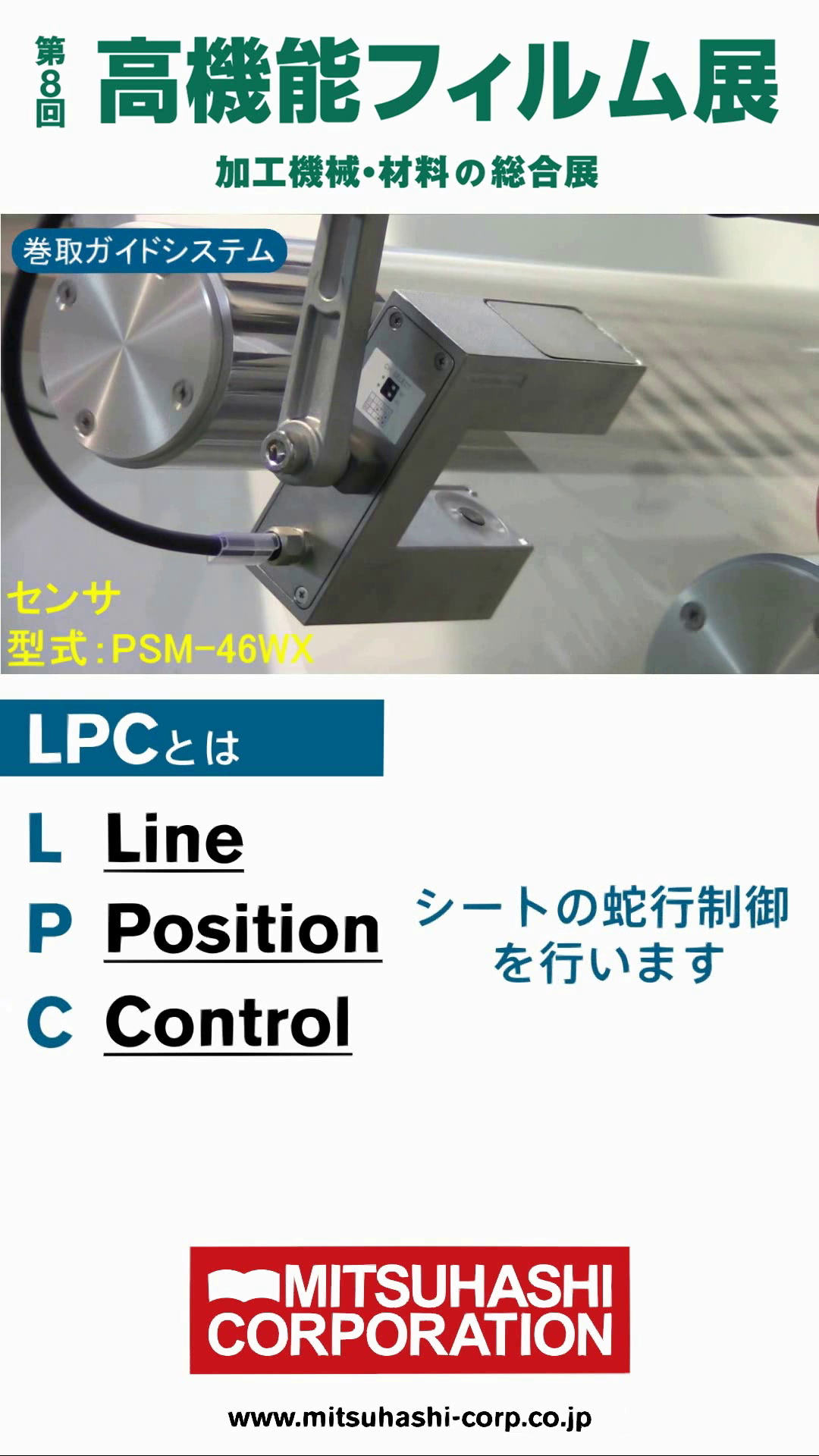 LPC Gシリーズ 案内映像