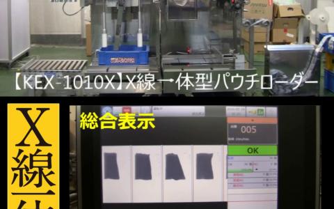 KEX-1010X型 製品映像