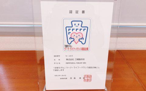 「京都モデル」ワーク・ライフ・バランス認証企業として認証